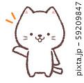 白ネコ案内 59209847