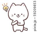 白ネコひらめく 59209853