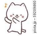 白ネコ踊る 59209860