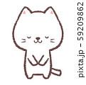 白ネコお辞儀 59209862