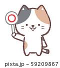 三毛ネコ-マル 59209867