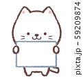 白ネコ看板 59209874