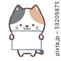 三毛ネコ看板 59209875