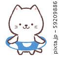 白ネコ浮き輪 59209886