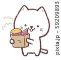 白ネコ焼き芋 59209893
