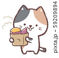 三毛ネコ焼き芋 59209894