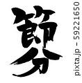 筆文字 節分 節分の日 イベント イラスト 59221650
