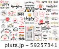 年賀状文字デザイン2020_1 59257341