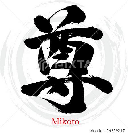 尊・Mikoto(筆文字・手書き) 59259217