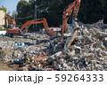 建築物の解体現場 59264333