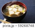 味噌汁 59268748