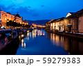 【北海道】小樽運河 59279383