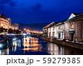【北海道】小樽運河 59279385
