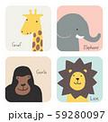 キリン、ゾウ、ライオン、ゴリラ-0023 59280097