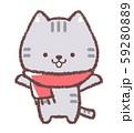 ネコマフラー 59280889