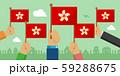 手持ち国旗 バナーイラスト ( 愛国心・イベント・お祝い ・デモ) / 香港 59288675
