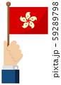手持ち国旗イラスト ( 愛国心・イベント・お祝い・デモ ) /  香港 59289798