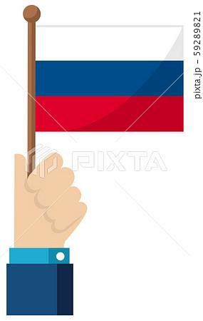 手持ち国旗イラスト ( 愛国心・イベント・お祝い・デモ ) /  ロシア 59289821