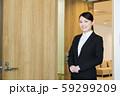 面接 就職活動 ビジネス 女性 オフィス ビジネスウーマン 59299209
