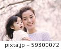 桜見をする母子 59300072