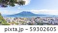 桜島・鹿児島市内_城山展望台から撮影 59302605