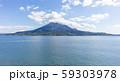 桜島 鹿児島県 59303978