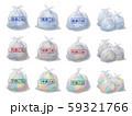 縛ったゴミ袋のイラスト_資源_可燃_不燃_分別 59321766