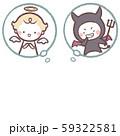 吹き出し天使と悪魔 59322581