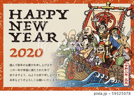 2020年賀状テンプレート「七福神と宝船」ハッピーニューイヤー 日本語添え書き付