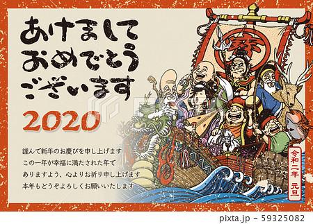 2020年賀状テンプレート「七福神と宝船」あけおめ 日本語添え書き付
