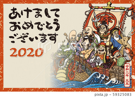 2020年賀状テンプレート「七福神と宝船」あけおめ 手書き文字スペース空き