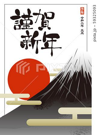 2020年賀状テンプレート「富士山と初日の出のフォトフレーム」謹賀新年 手書き文字スペース空き