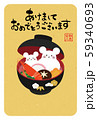 年賀状 ねずみの形のお餅の可愛いお雑煮 59340693