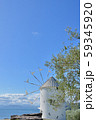 ギリシャ風車 59345920