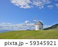 ギリシャ風車 59345921