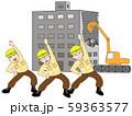 ビルの解体業者たちのエクササイズ 59363577