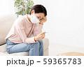 体調不良の女性 インフルエンザ 風邪 59365783