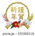 二匹のネズミとしめ縄飾り 謹賀新年 - 子年年賀状素材 59388318