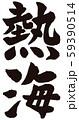 熱海筆文字 59390514