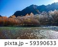 上高地 景色 旅行 観光客 59390633