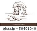 石川県珠洲市/見附島 59401040