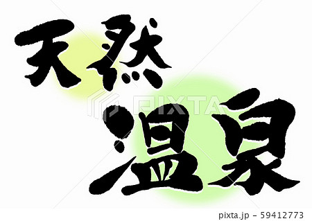 筆文字 天然温泉 59412773