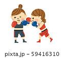 ボクシング 女性 59416310