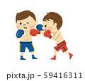 ボクシング 男性 59416311