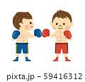ボクシング 男性 59416312