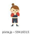 ボクシング 女性 59416315