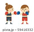 ボクシング 女性 59416332