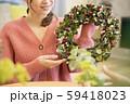女性 リース クリスマス 手作り ハンドメイド 教室 59418023