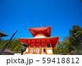 高野山の根本大塔 59418812