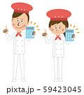 ポップな男女のコックorパン屋さんが電卓を持つ 59423045